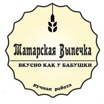 Татарская и Восточная кухня